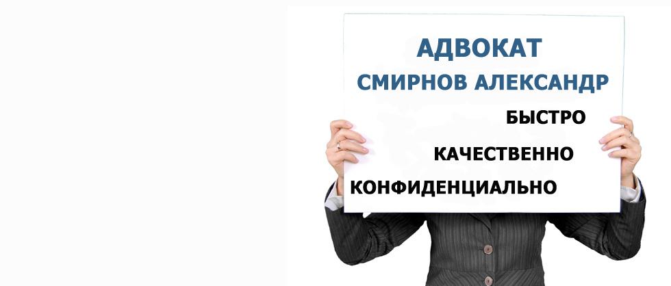 Адвокат. Юридическая консультация и помощь